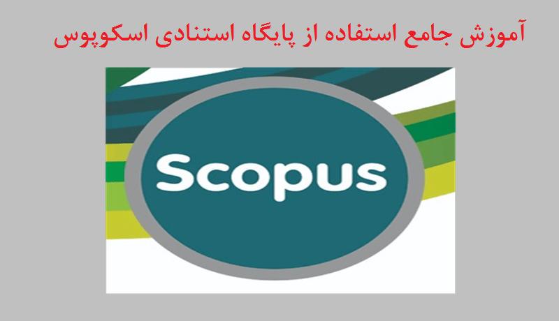 آموزش اسکوپوس