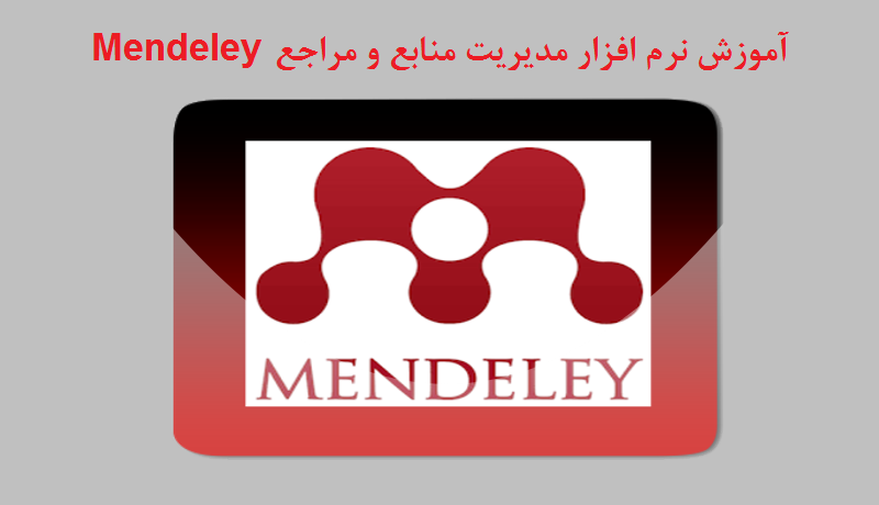 آموزش نرم افزار mendeley