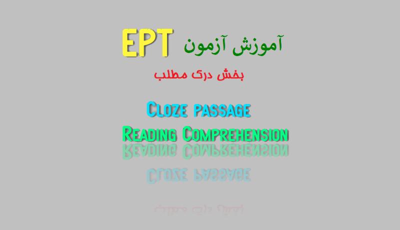 آموزش آزمون EPT بخش درک مطلب