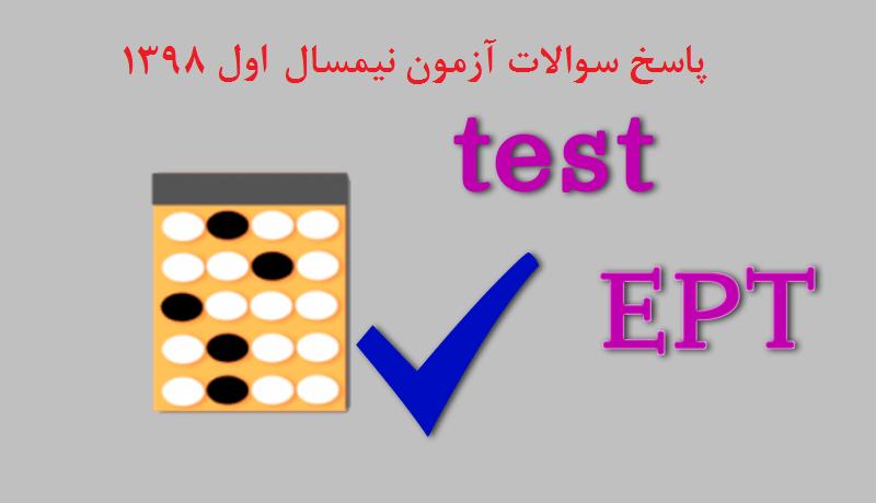 پاسخ آزمون EPT نیمه اول 1398