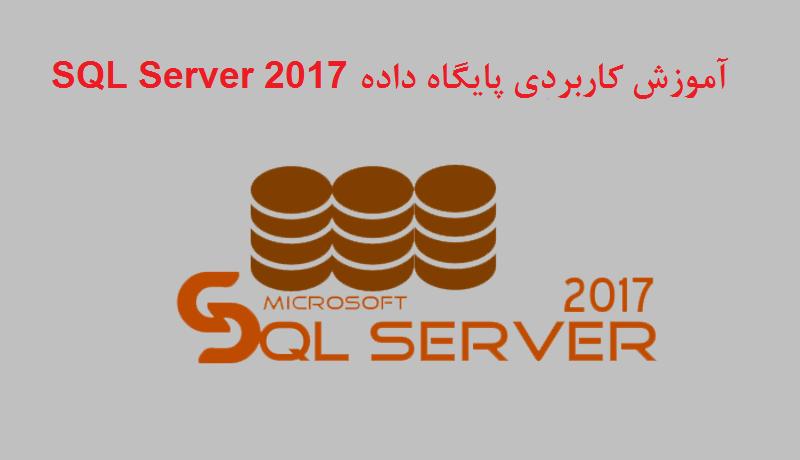 آموزش SQL Server 2017