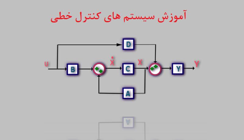 آموزش سیستم کنترل خطی