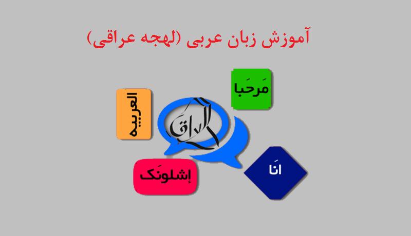 آموزش عربی عراقی