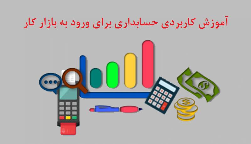 آموزش حسابداری برای ورود به بازار کار