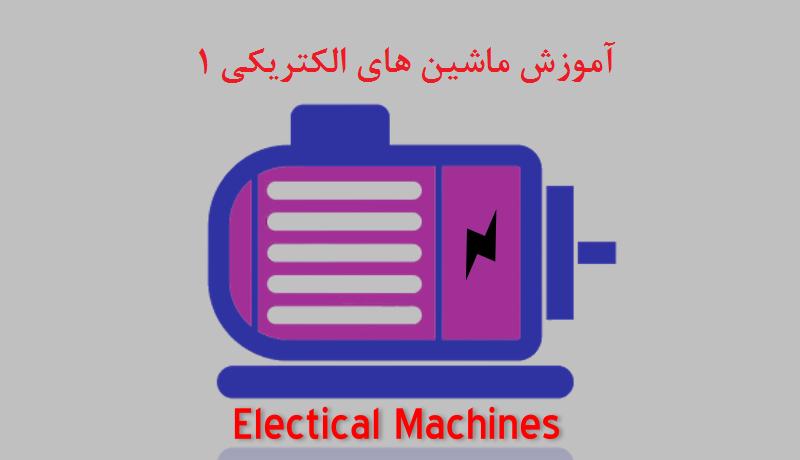 آموزش ماشین های الکتریکی 1