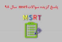 پاسخ گزیده سوالات msrt
