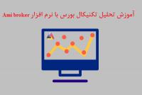 تحلیل تکنیکال بورس با نرم افزار Ami broker