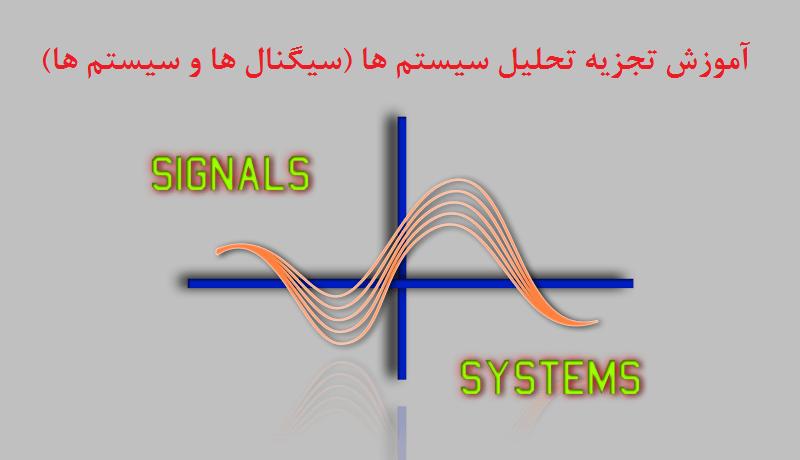 آموزش سیگنال ها و سیستم ها
