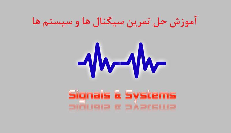 حل تمرین تجزیه تحلیل سیستم ها