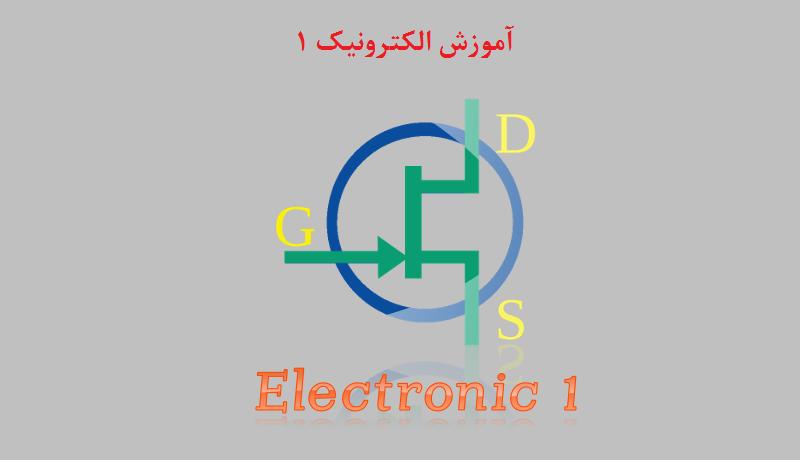 آموزش الکترونیک 1