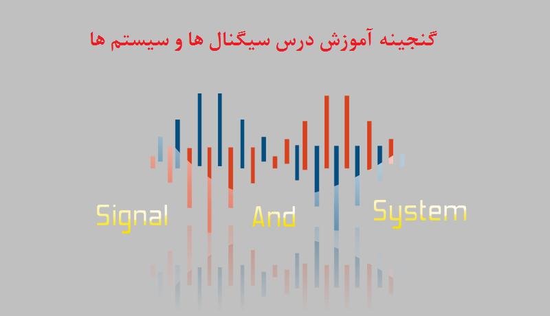 گنجینه آموزش درس سیگنال ها و سیستم ها