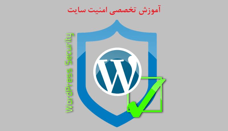 امنیت سایت های وردپرسی